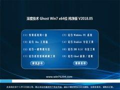 深度技术GHOST WIN7 (X64) 特别纯净版v201805(绝对激活)