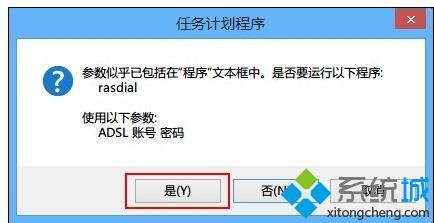 宽带自动拨号设置(6)