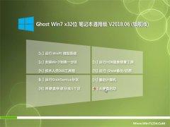 小马系统GHOST WIN7 x32位 笔记本通用版V201806(无需激活)