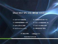 2345系统GHOST WIN7 x32位 装机装机版2018V07(无需激活)