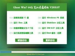 999宝藏网GHOST WIN7 x64 笔记本通用版2018.07(免激活)