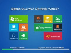 深度技术GHOST WIN7 x32 推荐纯净版v2018年07月(免激活)