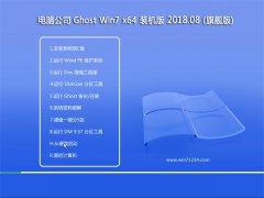 电脑公司GHOST WIN7 x64位 快速装机版2018v08(免激活)