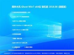 雨林木风GHOST WIN7 (64位) 精选装机版2018年08月(自动激活)