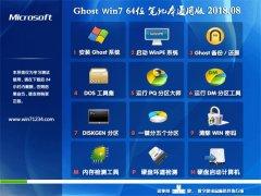 电脑店GHOST WIN7 (X64) 笔记本通用版2018.08(无需激活)