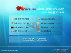 番茄花园GHOST WIN7 X32位 家庭装机版V2018.08月(无需激活)
