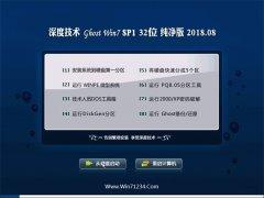 深度技术GHOST WIN7 (X32) 办公纯净版v2018.08月(永久激活)