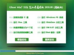 999宝藏网GHOST WIN7 X32位 笔记本通用版v201808(无需激活)