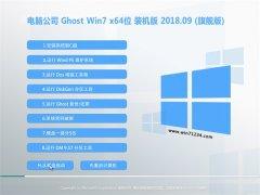 电脑公司GHOST WIN7 x64 全新装机版v2018年09月(免激活)