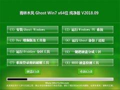 雨林木风GHOST WIN7 (X64) 极速纯净版v2018.09(免激活)