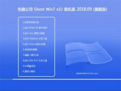 电脑公司GHOST WIN7 X32 快速装机版2018年09月(永久激活)
