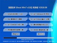 深度技术GHOST WIN7 x32位 完美纯净版v2018.09(无需激活)