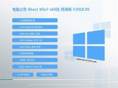电脑公司GHOST WIN7 64位 多驱动纯净版2018.09(免激活)