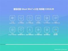 番茄花园GHOST WIN7 (32位) 官方纯净版2018v09(完美激活)
