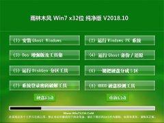 雨林木风GHOST WIN7 32位 特别纯净版v2018.10月(无需激活)