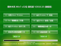 雨林木风GHOST WIN7 (X32) 电脑城装机版2018.10月(完美激活)