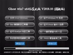 大白菜GHOST WIN7 (X64) 极速装机版2018v10(绝对激活)