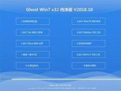 老毛桃GHOST WIN7 x32位 全新纯净版2018年10月(自动激活)