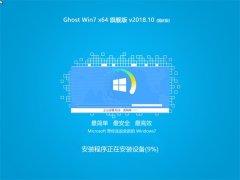 深度技术 Ghost Win7 x64 国庆旗舰版 2018年10月(免激活)