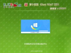 新萝卜家园GHOST Win7x86 电脑城旗舰版 2018.11(无需激活)