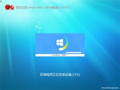 番茄花园GHOST Win7x86 稳定旗舰版 v201811(完美激活)