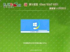 新萝卜家园GHOST WIN7 x64位 经典旗舰版 v2018年11月(完美激活)