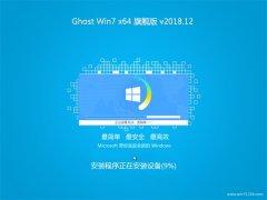 中关村GHOST WIN7 (X64) 安全旗舰版 2018年12月(免激活)