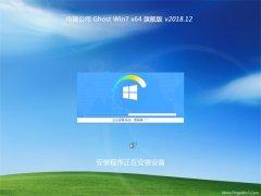 电脑公司GHOST WIN7 (64位) 稳定旗舰版v2018.12月(自动激活)