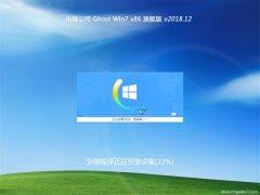 电脑公司GHOST Win7x86 经典旗舰版 2018.12(绝对激活)