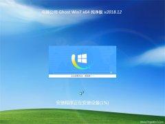 电脑公司GHOST WIN7 x64 全新纯净版2018.12(免激活)