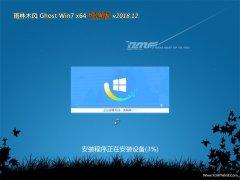 雨林木风GHOST WIN7 X64 安全纯净版2018V12(绝对激活)