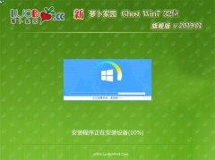 新萝卜家园GHOST Win7x86 全新旗舰版 v201901(激活版)