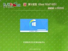 新萝卜家园GHOST WIN7 x64 通用旗舰版 v201901(免激活)