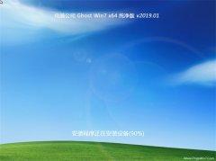 电脑公司GHOST WIN7 x64位 经典纯净版V201901(绝对激活)