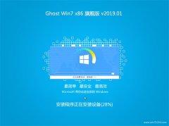 中关村GHOST Win7x86 多驱动旗舰版 2019年01月(完美激活)