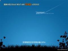 雨林木风GHOST WIN7 X64 快速纯净版V201901(永久激活)