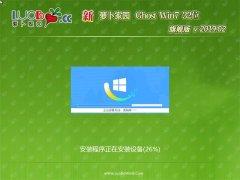 新萝卜家园GHOST Win7x86 超纯旗舰版 v2019.02月(激活版)
