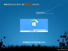 雨林木风GHOST Win7x86 快速旗舰版 2019v02(免激活)