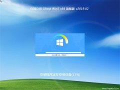 电脑公司GHOST WIN7 X64位 快速旗舰版2019V02(绝对激活)