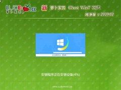 新萝卜家园GHOST Win7x86 全新纯净版2019v02(免激活)