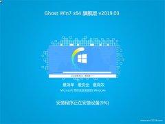 系统之家GHOST WIN7 X64位 超纯旗舰版 2019V03(无需激活)