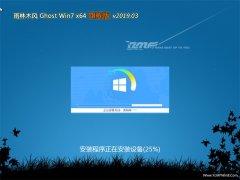 雨林木风GHOST WIN7 (64位) 推荐旗舰版 v201903(绝对激活)