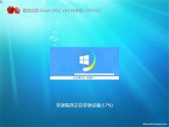 番茄花园GHOST WIN7 X64 经典纯净版V2019.03月(自动激活)