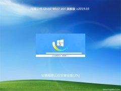 电脑公司GHOST WIN7 (X64) 推荐旗舰版V201903(激活版)