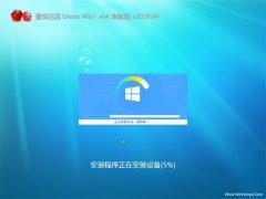 番茄花园GHOST WIN7 X64位 安全旗舰版V201904(激活版)