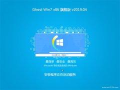 系统之家GHOST Win7x86 推荐旗舰版 V201904(绝对激活)