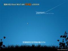 雨林木风GHOST WIN7 x64 特别纯净版V201904(无需激活)