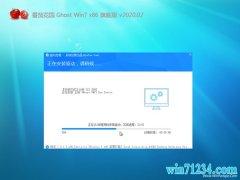番茄花园GHOST Win7x86 推荐旗舰版 2020v02(无需激活)