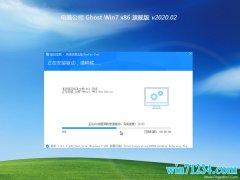 电脑公司GHOST Win7x86 多驱动旗舰版 2020.02月(完美激活)