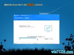 雨林木风GHOST Win7x86 推荐旗舰版 2020年02月(绝对激活)